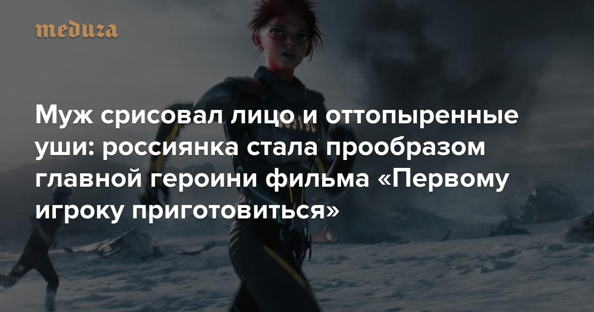 Муж срисовал лицо иоттопыренные уши: россиянка стала прообразом главной героини фильма «Первому игроку приготовиться» — Meduza