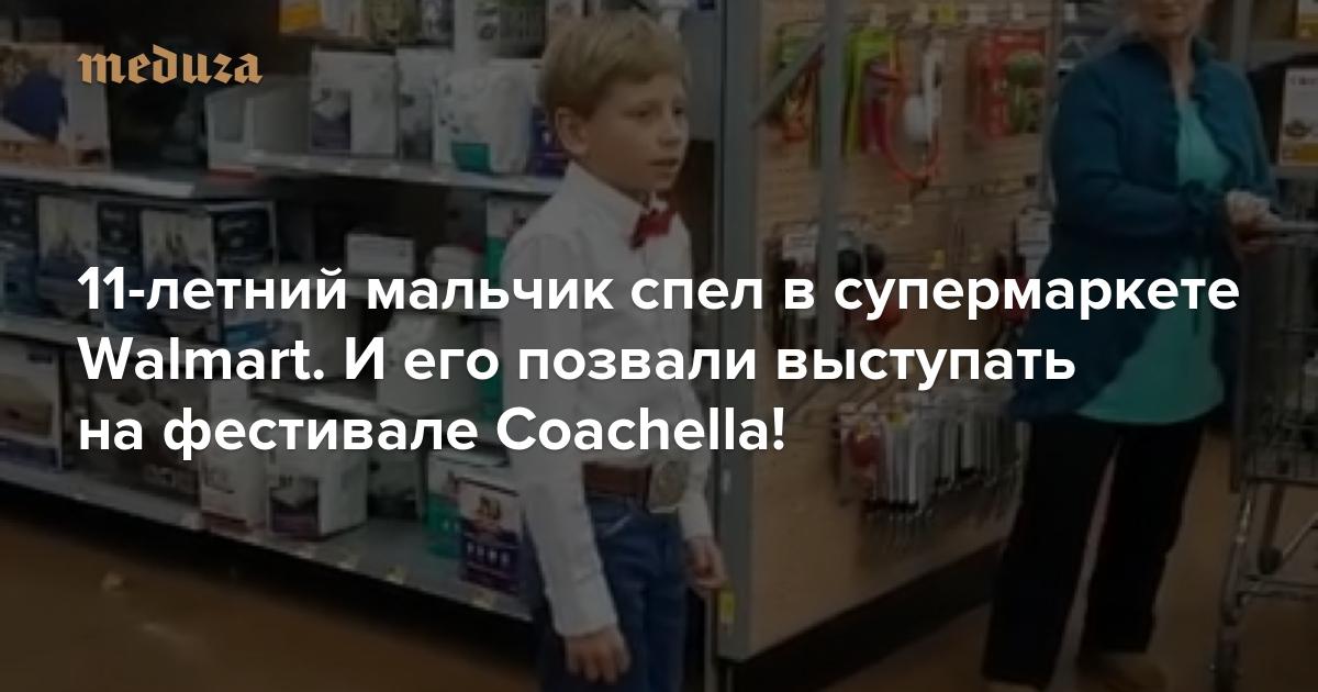 11-летний мальчик спел всупермаркете Walmart. Иего позвали выступать нафестивале Coachella! — Meduza