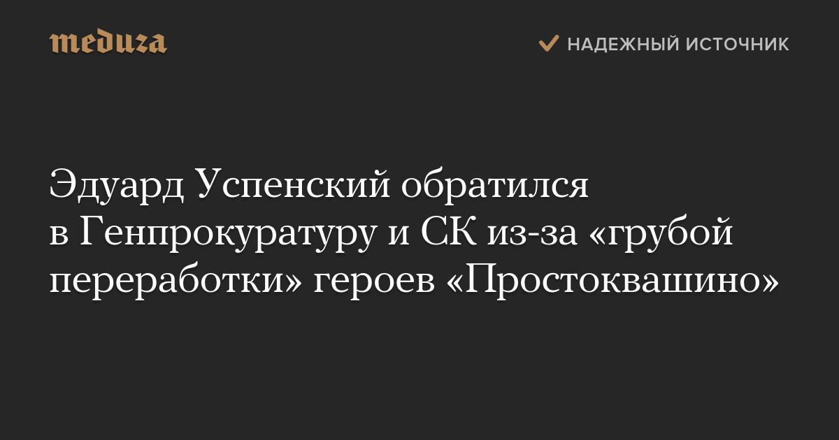 Эдуард Успенский обратился вГенпрокуратуру иСКиз-за «грубой переработки» героев «Простоквашино»