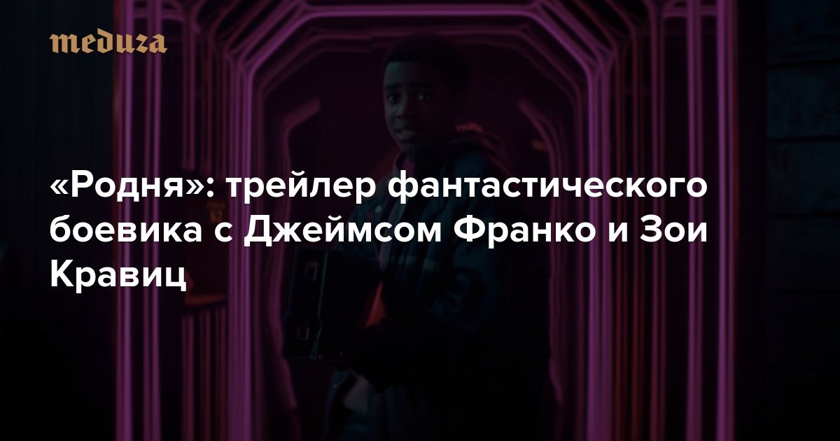 «Родня»: трейлер фантастического боевика сДжеймсом Франко иЗои Кравиц