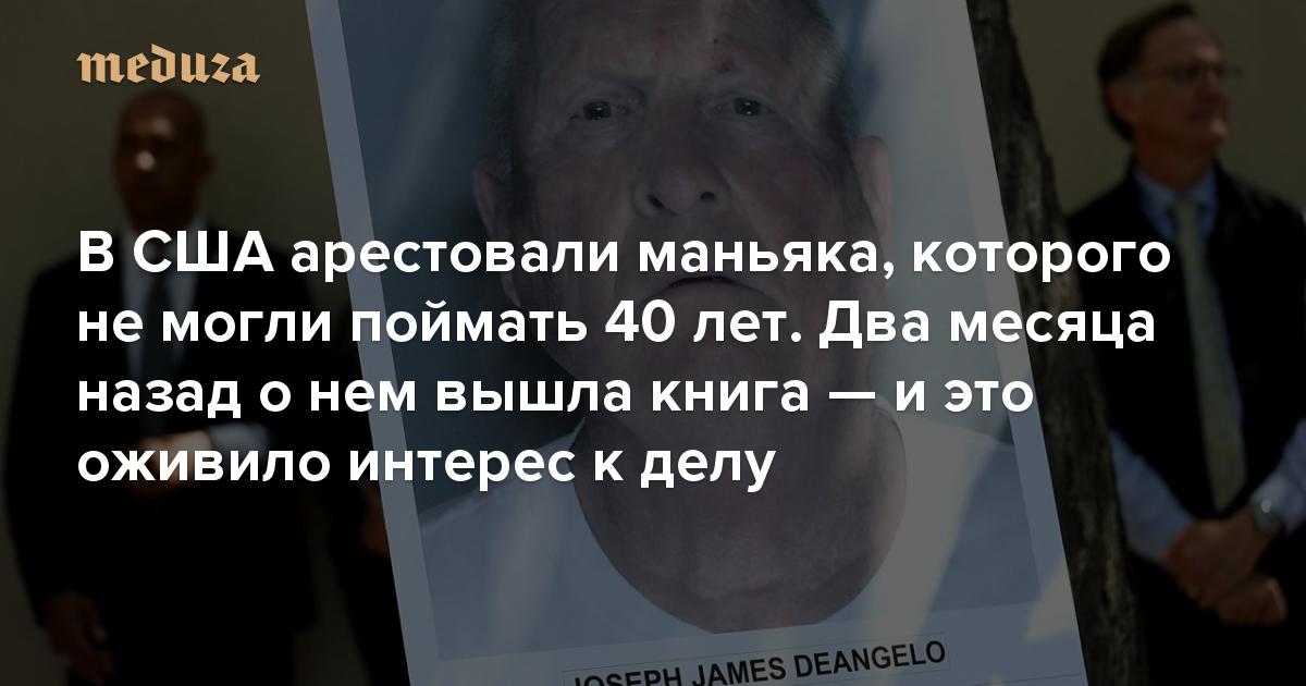 ВСША арестовали маньяка, которого немогли поймать 40 лет. Два месяца назад онем вышла книга— иэто оживило интерес кделу