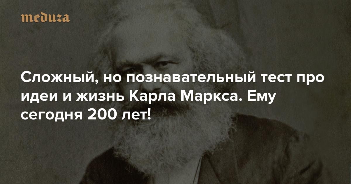 Секс, революция и«Капитал»: Сложный, нопознавательный тест про идеи ижизнь Карла Маркса. Ему сегодня 200 лет!
