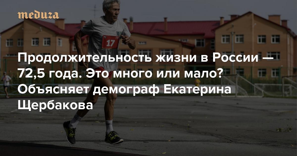 Средний возраст смертности мужчин в россии