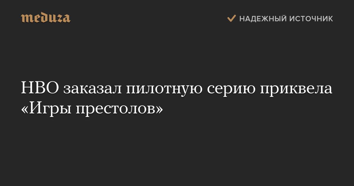 https://meduza.io/news/2018/06/09/hbo-zakazal-pilotnuyu-seriyu-prikvela-igry-prestolov