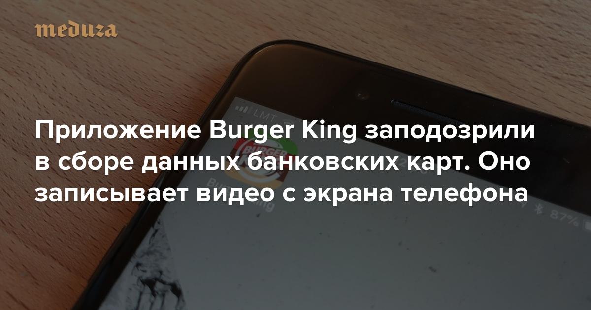 Приложение Burger King заподозрили всборе данных банковских карт. Оно записывает видео сэкрана телефона