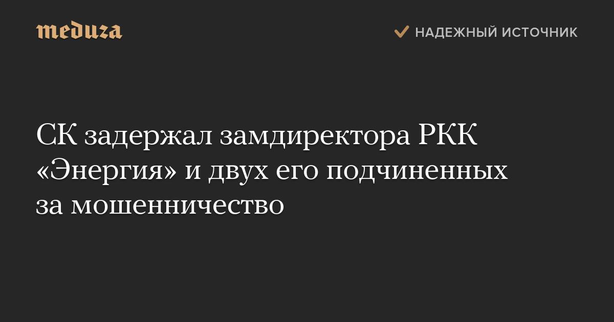 Следственный комитет задержал сотрудников РКК «Энергия» подозреваемых в получении взятки