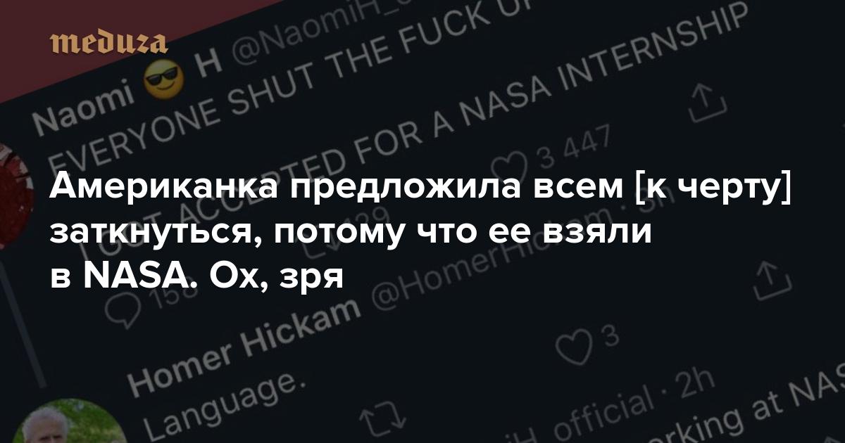 https://meduza.io/shapito/2018/08/23/amerikanka-predlozhila-vsem-k-chertu-zatknutsya-potomu-chto-ee-vzyali-v-nasa-oh-zrya
