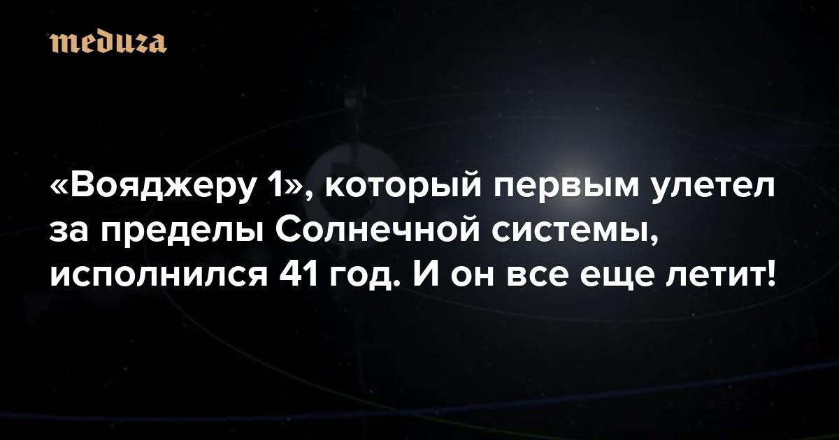 https://meduza.io/imgly/share/1536350435/slides/voyadzheru-1-kotoryy-pervym-uletel-za-predely-solnechnoy-sistemy-ispolnilos-40-let-i-on-vse-esche-letit