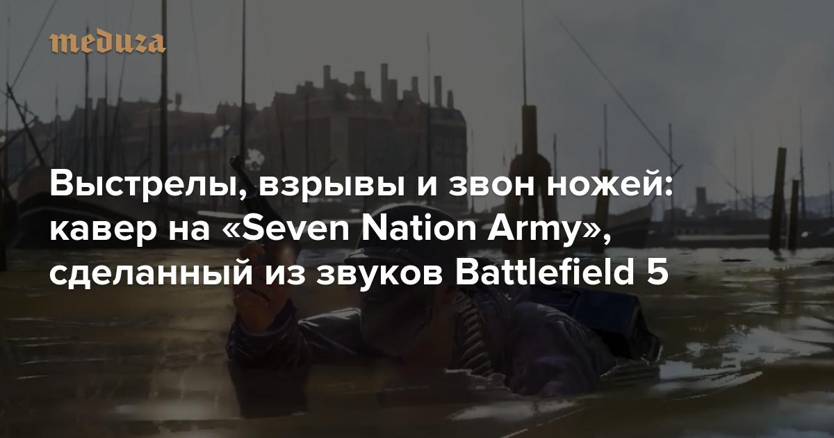 Выстрелы, взрывы и звон ножей: кавер на «Seven Nation Army
