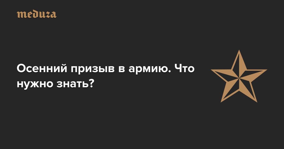 Срочная служба в армии РФ: Как проходит призыв