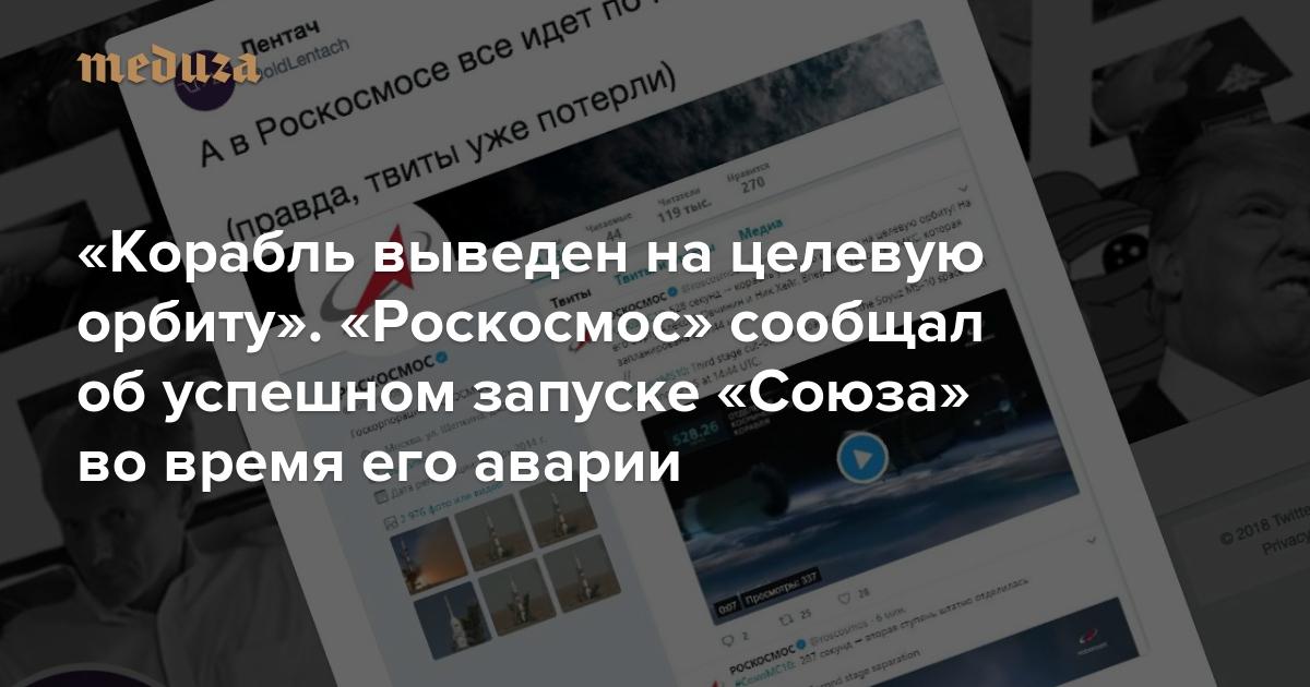 «Корабль выведен нацелевую орбиту». «Роскосмос» сообщал обуспешном запуске «Союза» вовремя его аварии