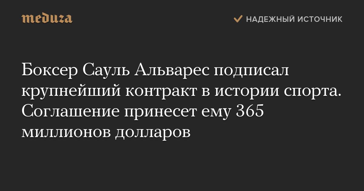 Побивший Головкина боксер подписал самый дорогой контракт в истории спорта
