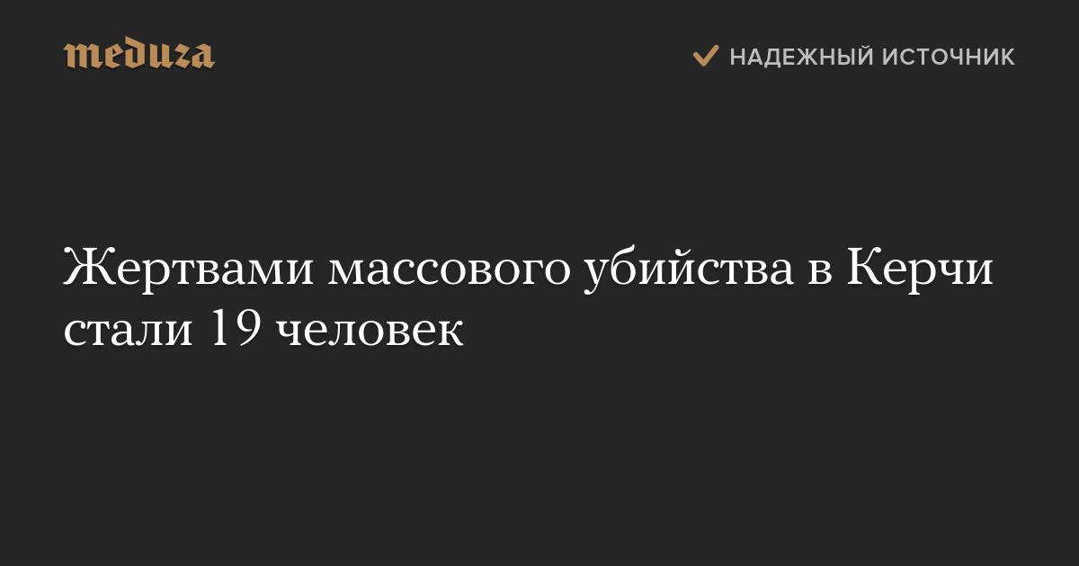 Жертвами массового убийства вКерчи стали 19 человек