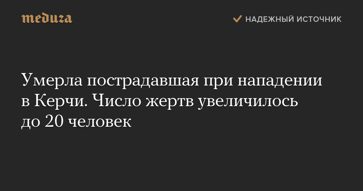 Умерла пострадавшая при нападении вКерчи. Число жертв увеличилось до20 человек