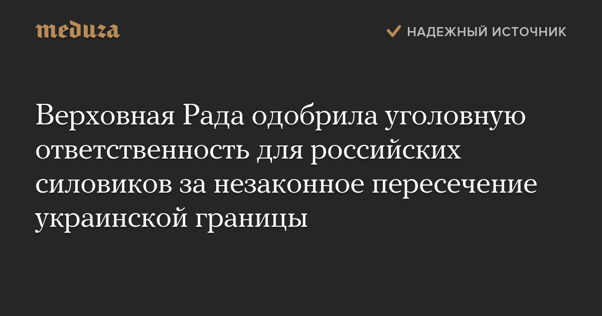 Верховная Рада одобрила уголовную ответственность для российских силовиков занезаконное пересечение украинской границы