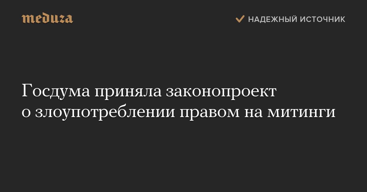 Госдума приняла законопроект озлоупотреблении правом намитинги
