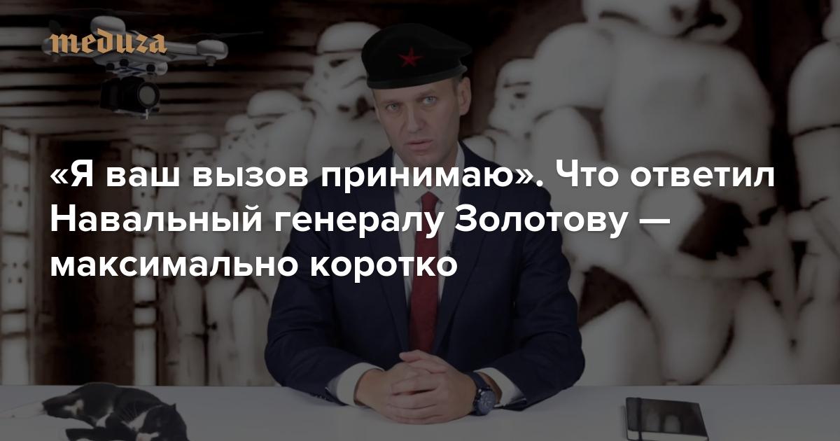 «Яваш вызов принимаю». Что ответил Навальный генералу Золотову— максимально коротко