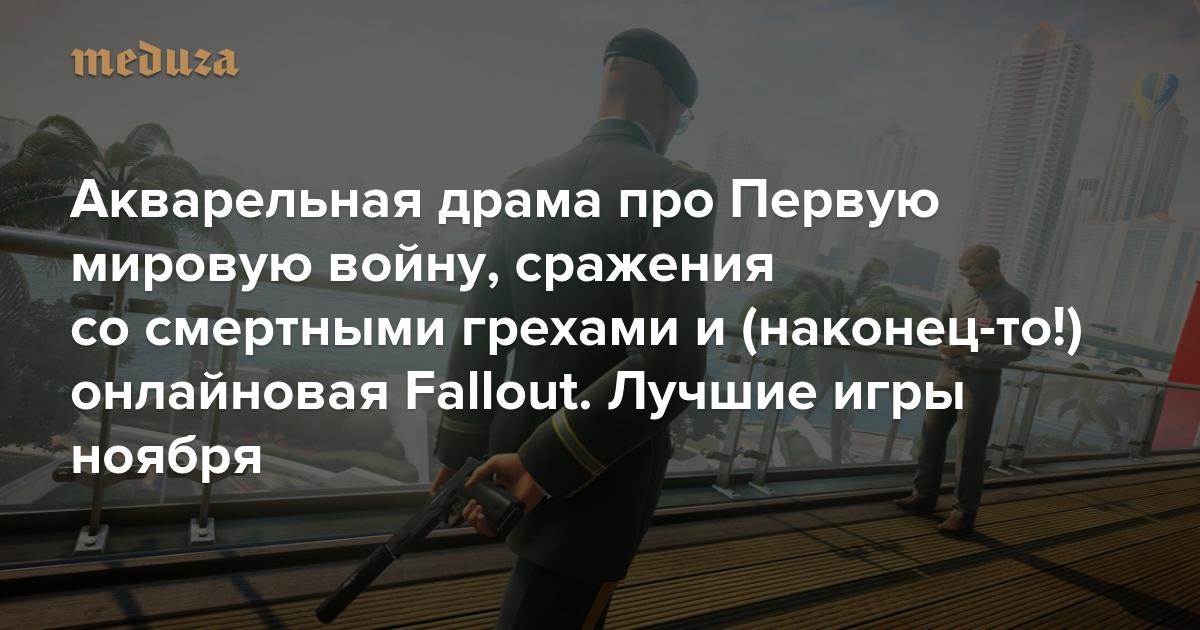 Акварельная драма про Первую мировую войну, сражения со смертными грехами и (наконец-то!) онлайновая Fallout «Медуза