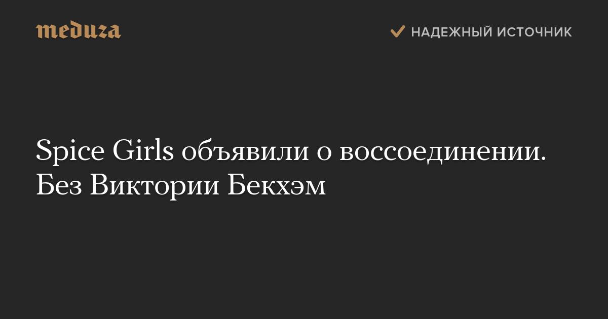 https://meduza.io/news/2018/11/05/spice-girls-ob-yavili-o-vossoedinenii-bez-viktorii-bekhem?utm_campaign=spice-girls-obyavili-o-vossoedinenii--pr