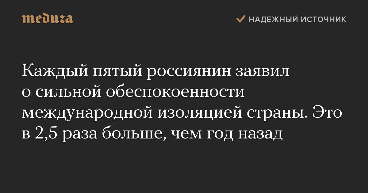 Каждый пятый россиянин заявил осильной обеспокоенности международной изоляцией страны. Это в2,5 раза больше, чем год назад