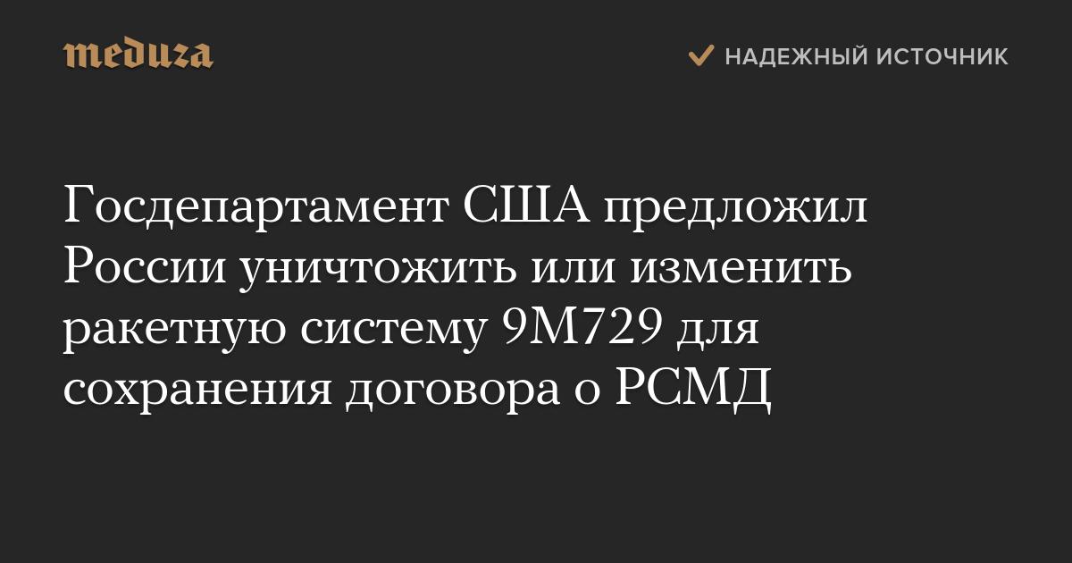 Госдепартамент США предложил России уничтожить или изменить ракетную систему 9М729 для сохранения договора оРСМД