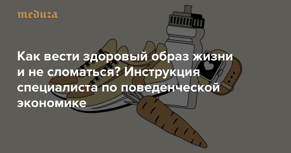 https://meduza.io/feature/2018/12/10/kak-vesti-zdorovyy-obraz-zhizni-i-ne-slomatsya-instruktsiya-spetsialista-po-povedencheskoy-ekonomike