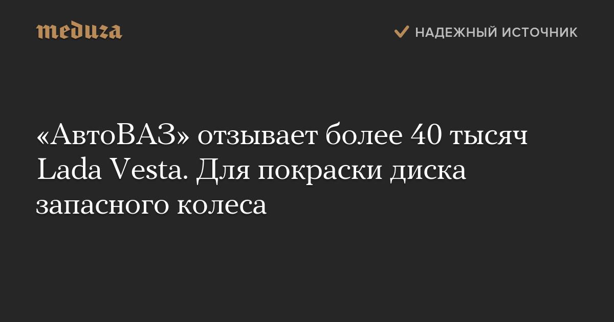 AvtoVAZ retira más de 40 mil de Lada Vesta. Pintar una rueda de repuesto - Meduza.