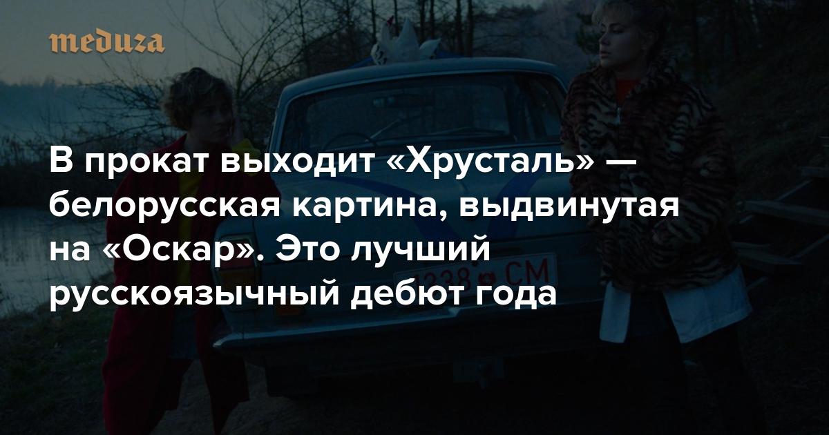 """Se lanzará """"Crystal"""": una película bielorrusa presentada en el Oscar Este es el mejor debut de habla rusa del año."""