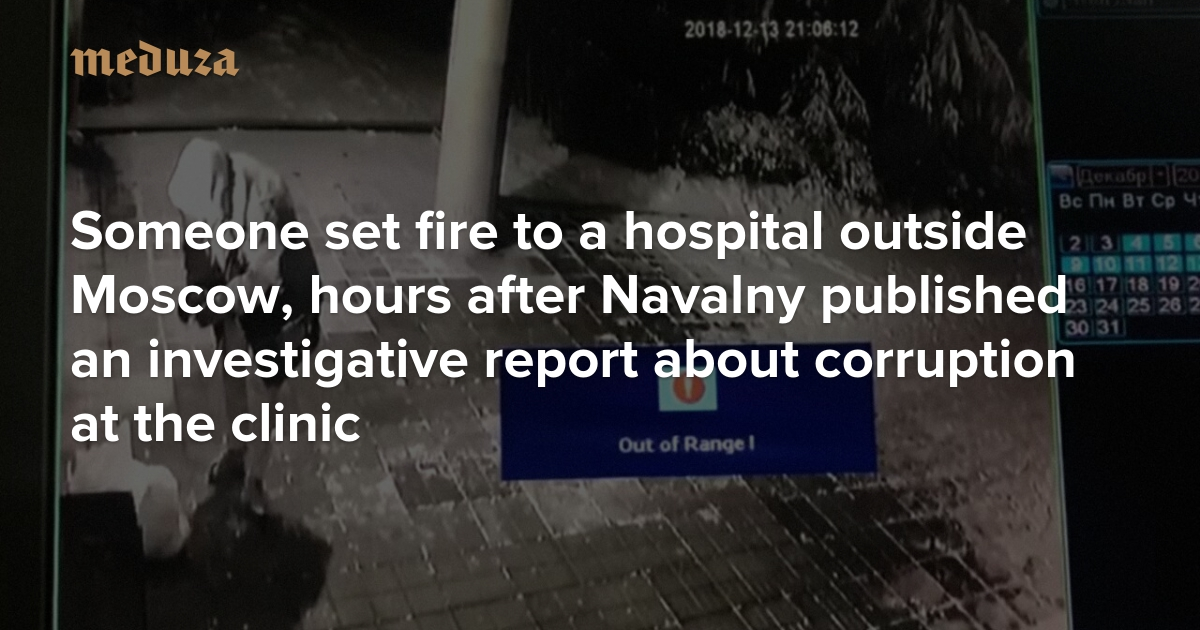 Someone Set Fire To A Hospital Outside Moscow Hours After Navalny