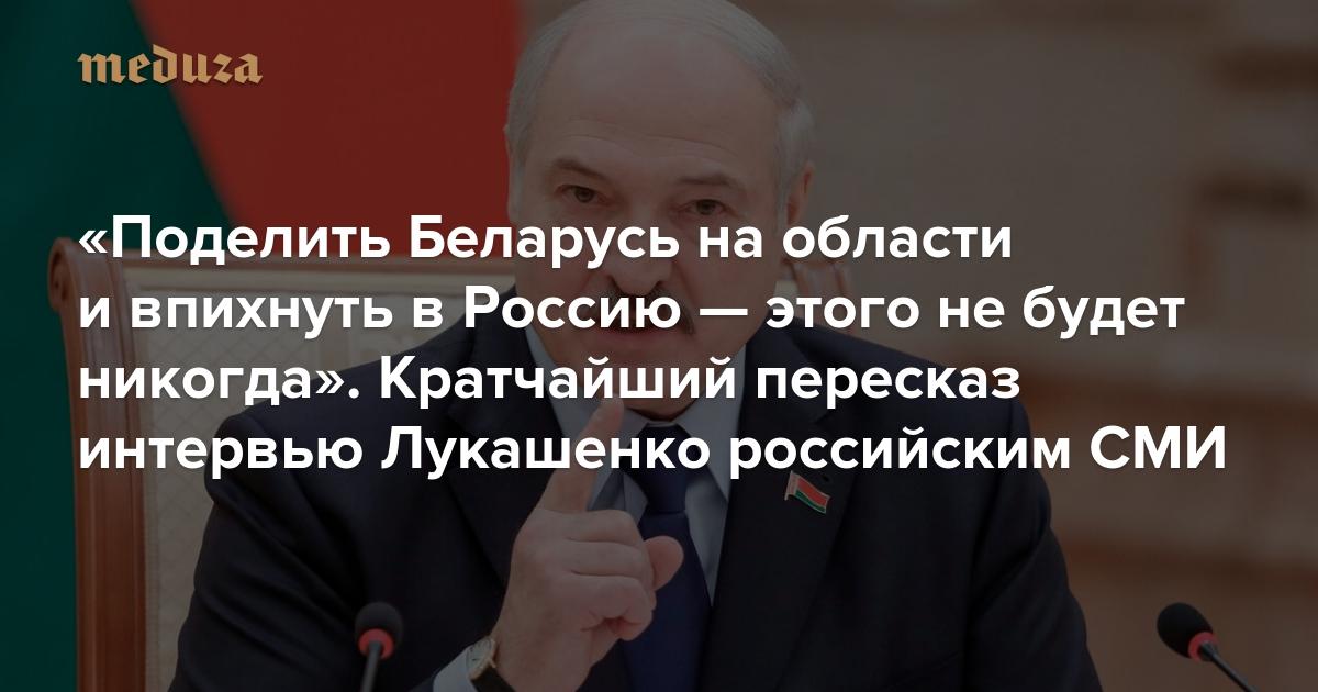 «Поделить Беларусь наобласти ивпихнуть вРоссию— этого небудет никогда». Кратчайший пересказ интервью Лукашенко российским СМИ