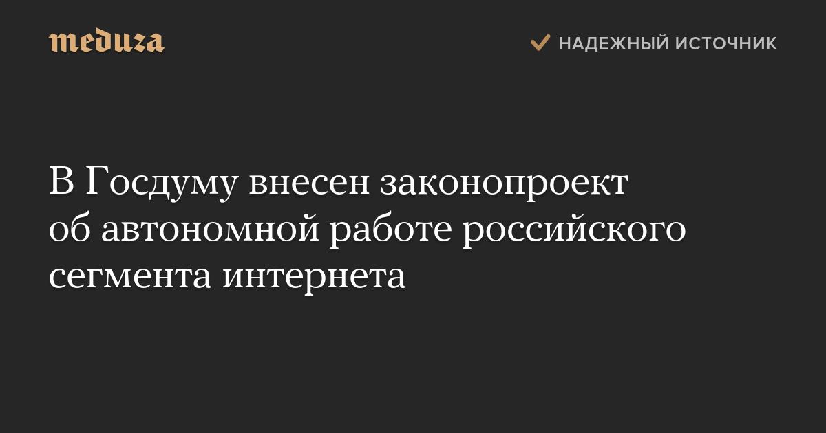 ВГосдуму внесен законопроект обавтономной работе российского сегмента интернета