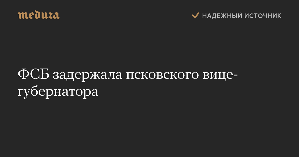 ФСБ задержала псковского вице-губернатора