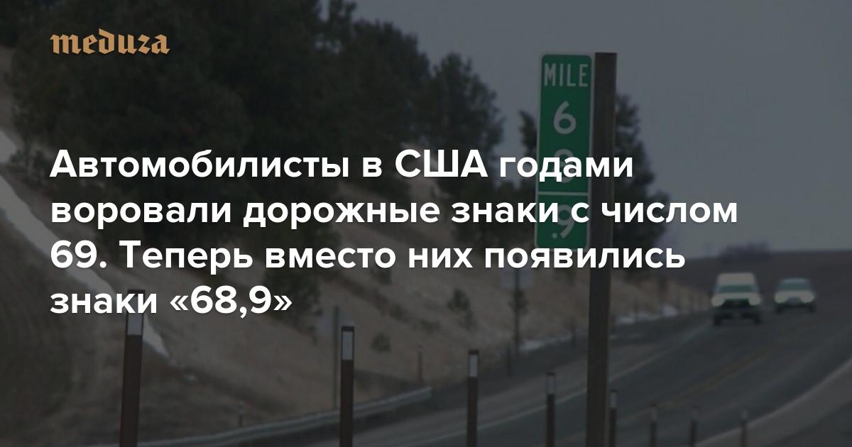 Автомобилисты в США годами воровали дорожные знаки с