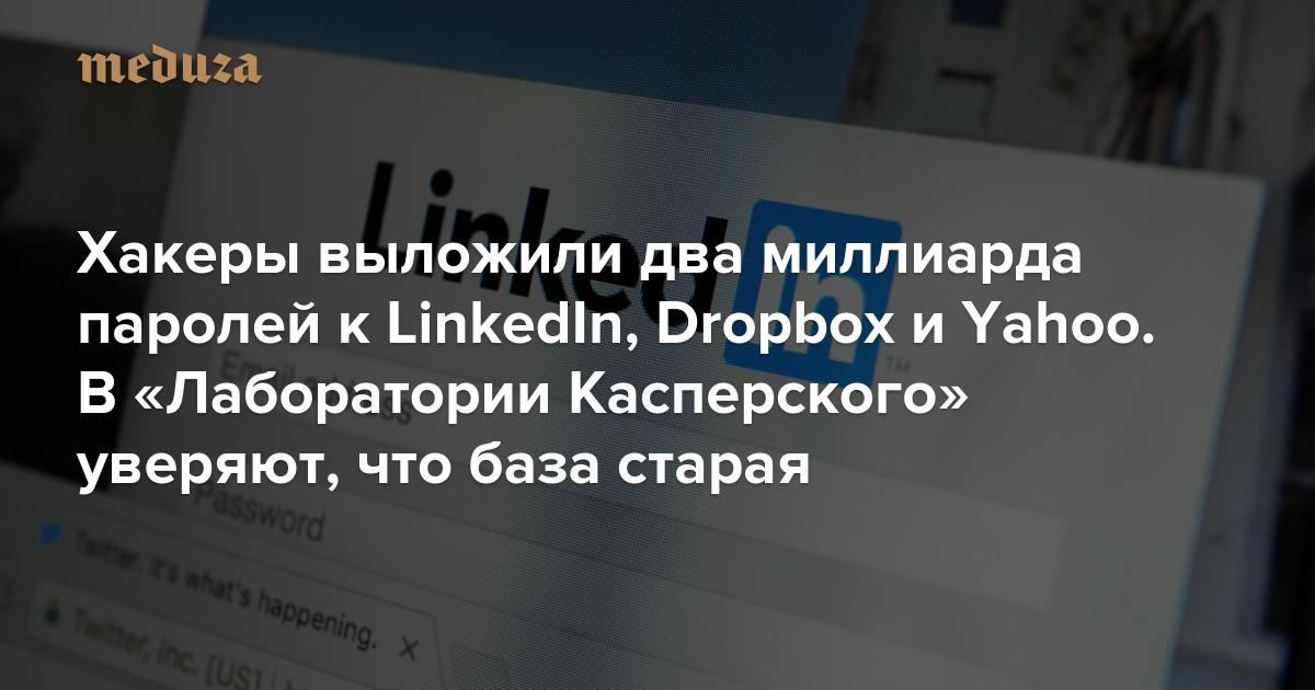 Хакеры выложили два миллиарда паролей к LinkedIn, Dropbox и