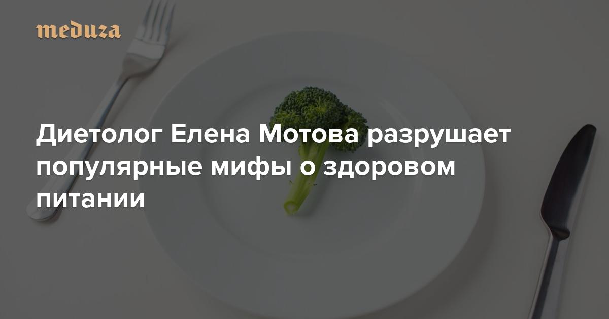 https://meduza.io/feature/2019/01/30/est-luchshe-chasto-no-malenkimi-portsiyami-a-posle-shesti-nelzya-na-samom-dele-net?utm_source=telegram&utm_medium=live&utm_campaign=live