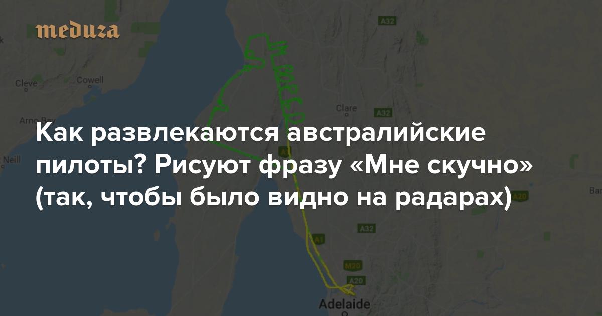 https://meduza.io/shapito/2019/02/20/kak-razvlekayutsya-avstraliyskie-piloty-risuyut-frazu-mne-skuchno-tak-chtoby-bylo-vidno-na-radarah