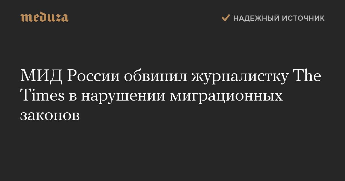 МИД России обвинил журналистку The Times внарушении миграционных законов