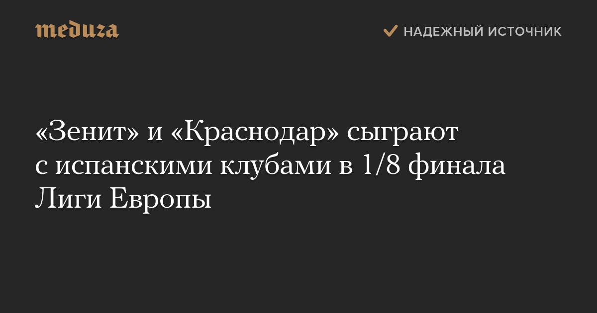 «Зенит» и«Краснодар» сыграют сиспанскими клубами в1/8 финала Лиги Европы
