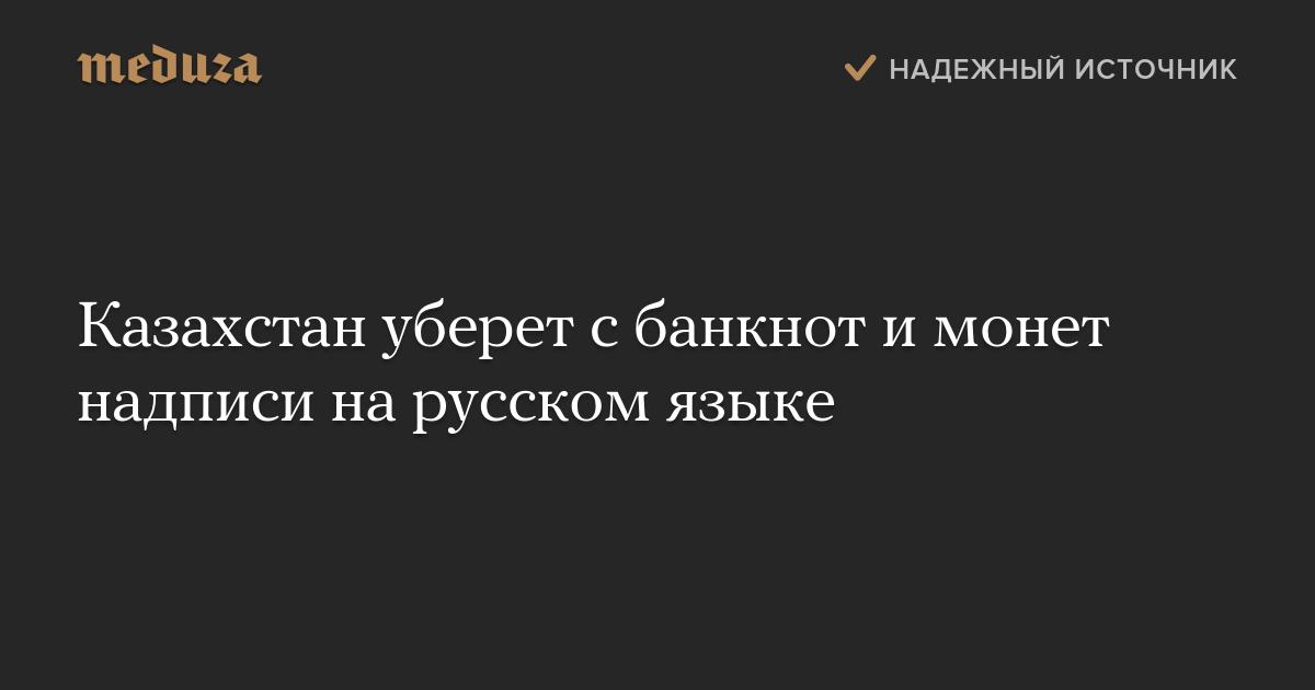 Казахстан уберет сбанкнот имонет надписи нарусском языке