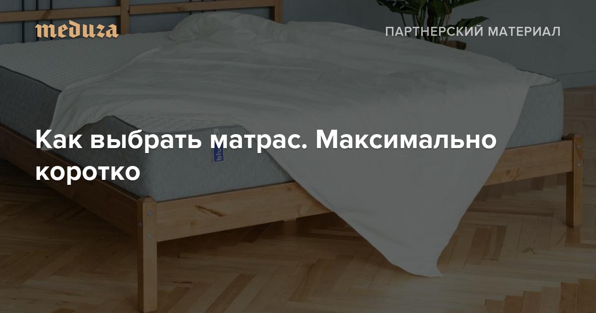 Матрасы ортопедические недорого пермь