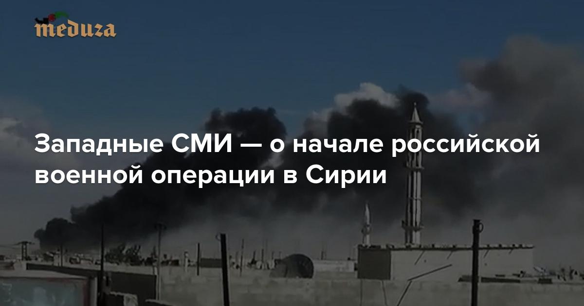 Белый дом заверил, что действия России в Сирии не стали неожиданностью