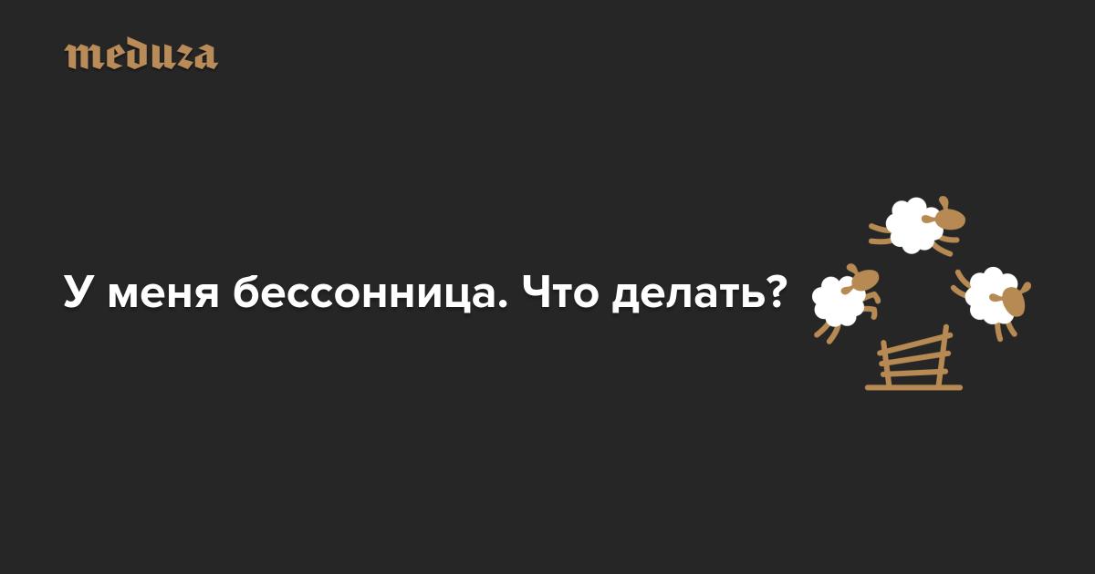 https://meduza.io/cards/u-menya-bessonnitsa-chto-delat