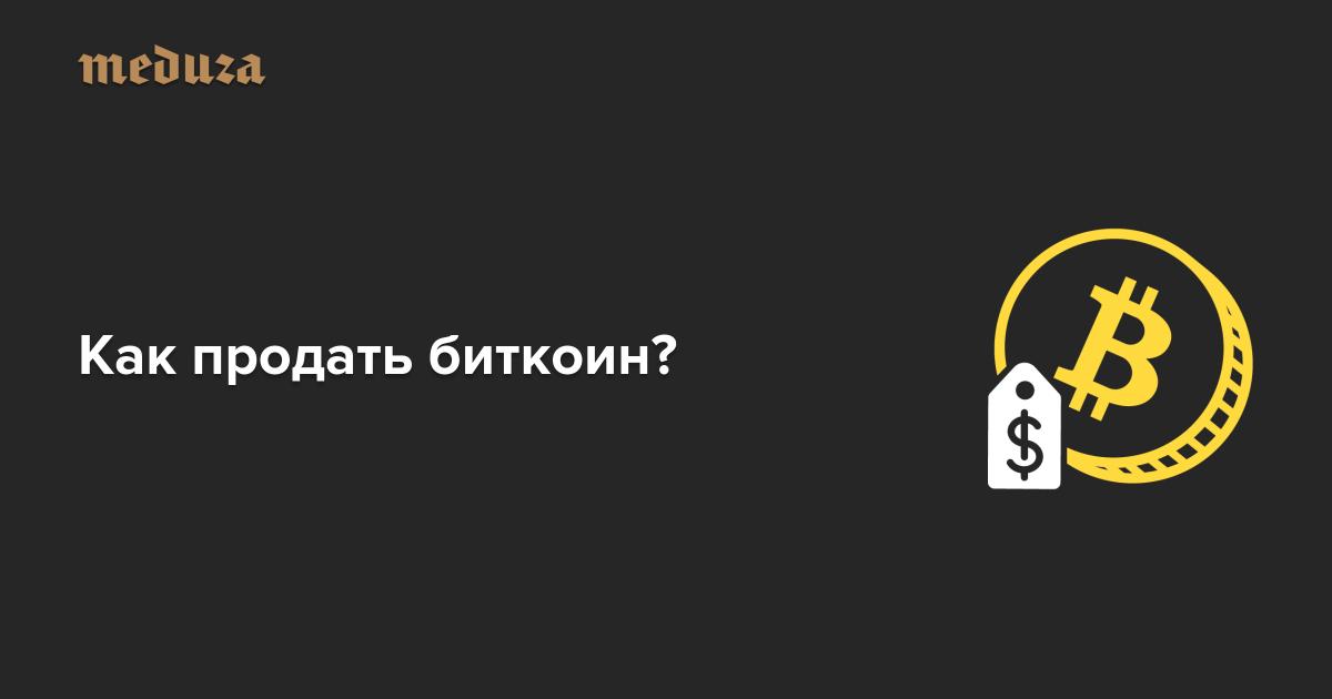 Как купить и продать биткоин в россии телефонный пароль для форекс