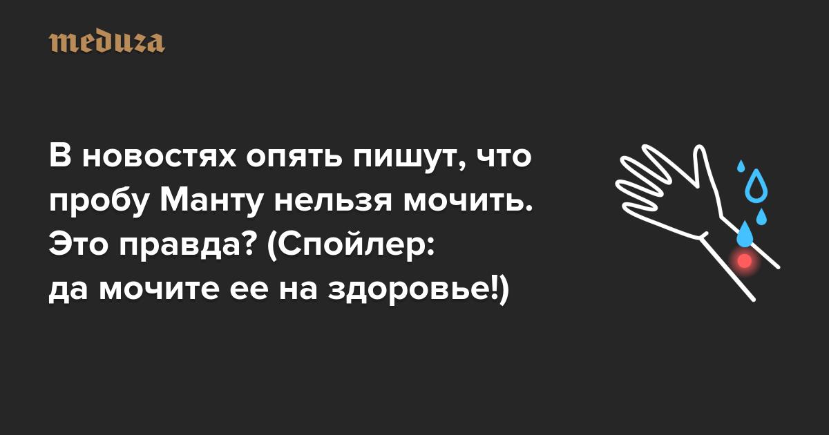 https://meduza.io/cards/v-novostyah-opyat-pishut-chto-probu-mantu-nelzya-mochit-eto-pravda-spoyler-da-mochite-ee-na-zdorovie