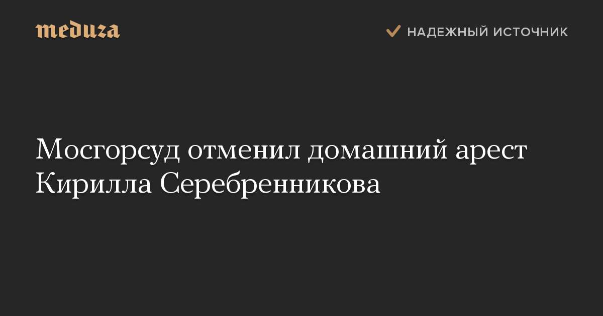 https://meduza.io/news/2019/04/08/mosgorsud-otmenil-domashniy-arest-kirilla-serebrennikova