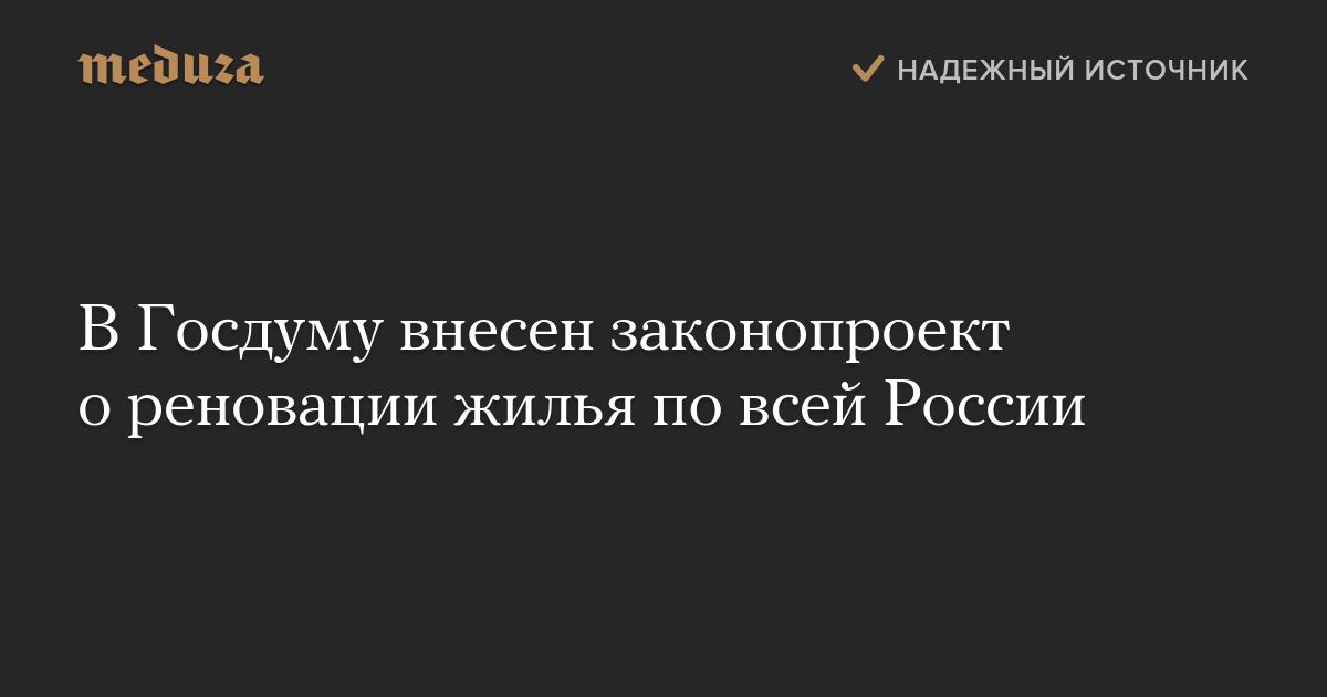 ВГосдуму внесен законопроект ореновации жилья повсей России