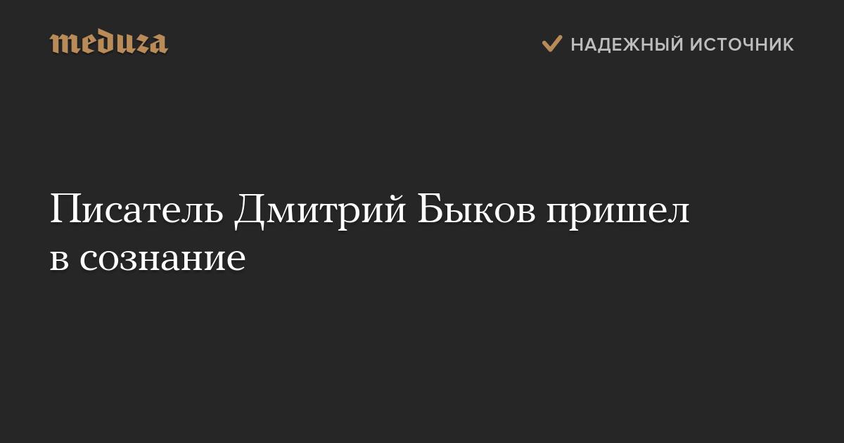 Писатель Дмитрий Быков пришел всознание