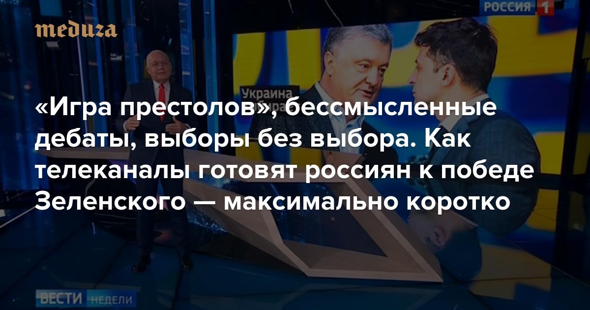«Игра престолов», бессмысленные дебаты, выборы без выбора. Как телеканалы готовят россиян кпобеде Зеленского— максимально коротко