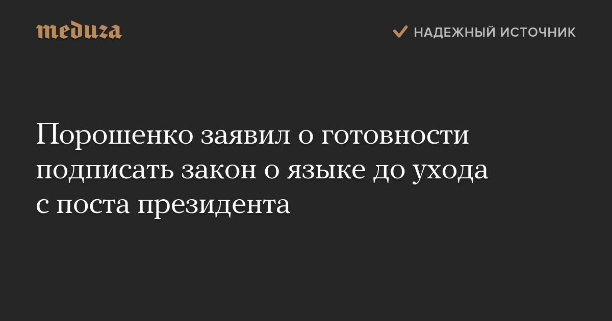 Порошенко заявил оготовности подписать закон оязыке доухода споста президента