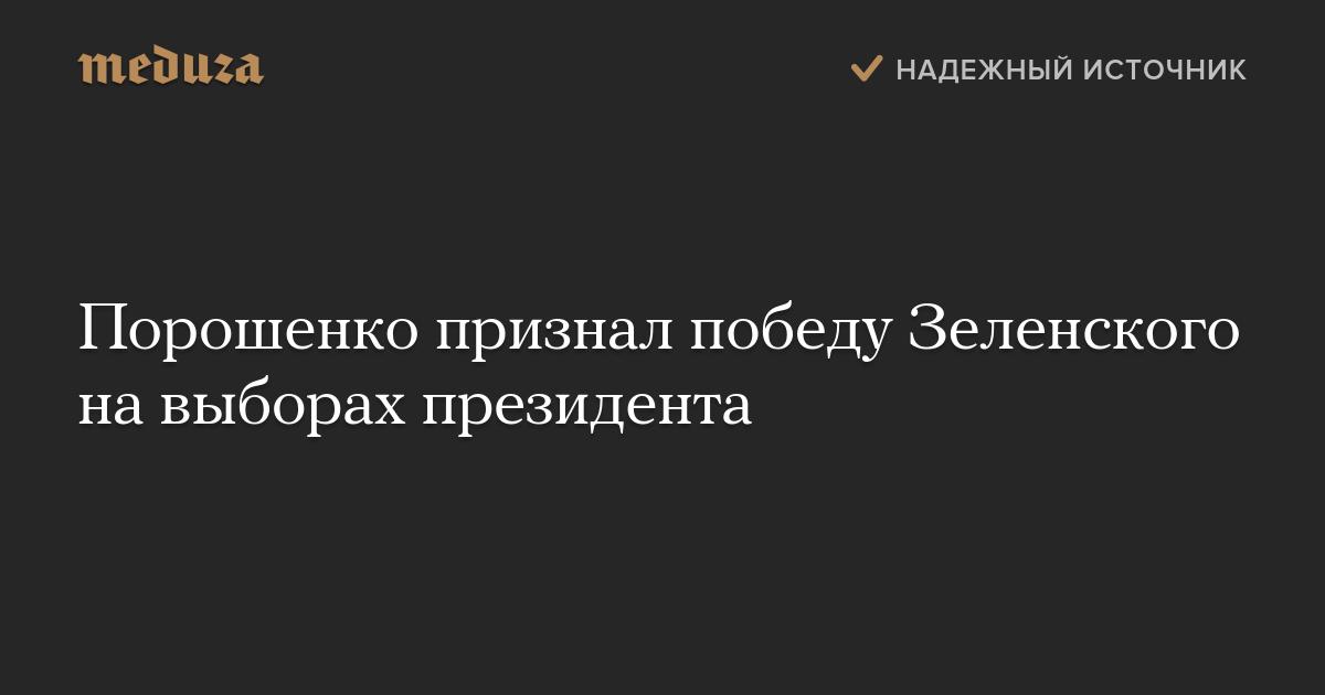 Порошенко признал победу Зеленского навыборах президента